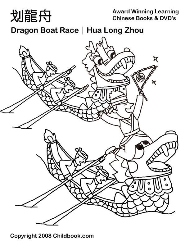 chinese-dragon-coloring-page-0017-q1